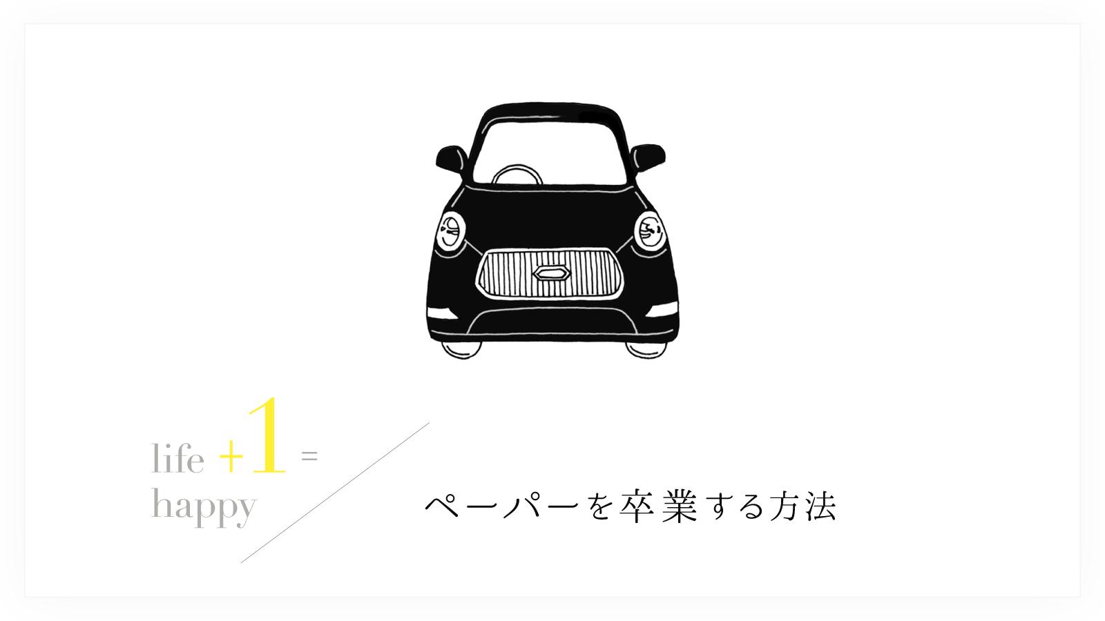 ペーパードライバー 克服 ブログ