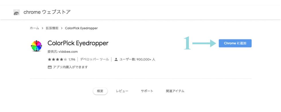 ColorPickEyedropper_01