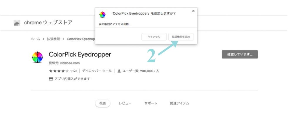 ColorPickEyedropper_02