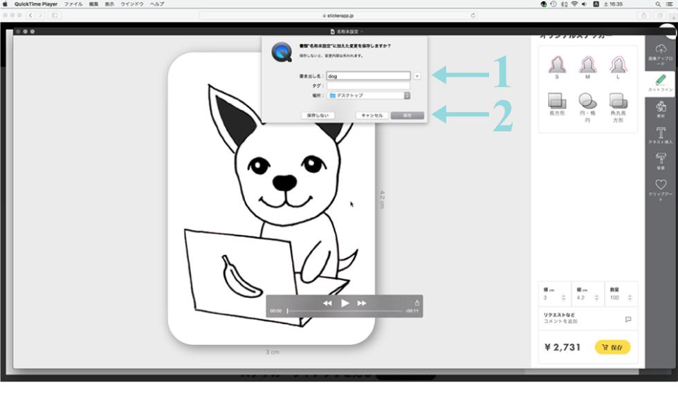 GIF動画の作り方