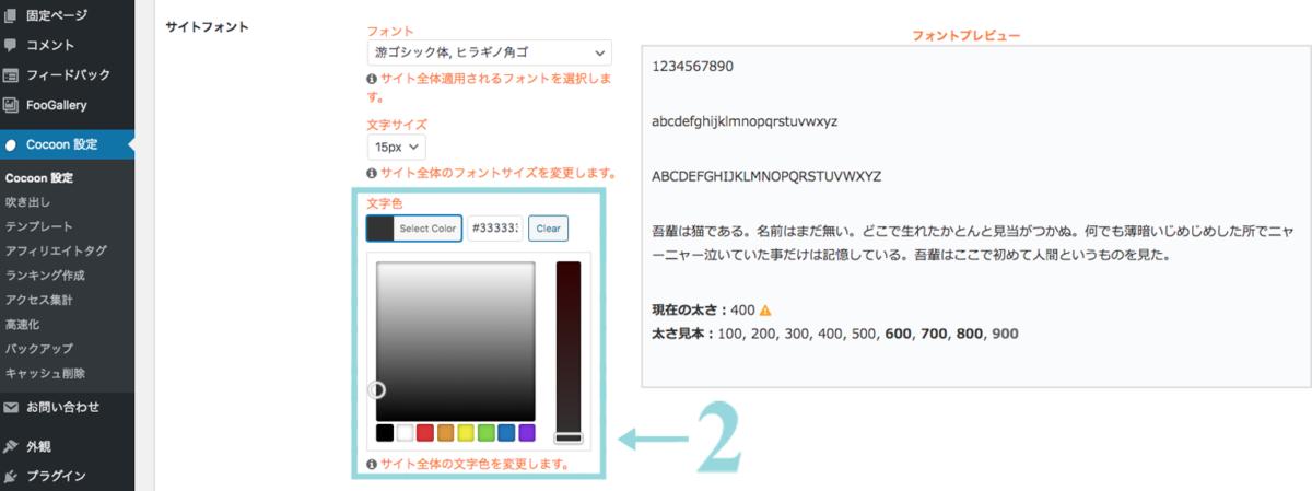 Cocoonカスタマイズ 文字色の設定方法02