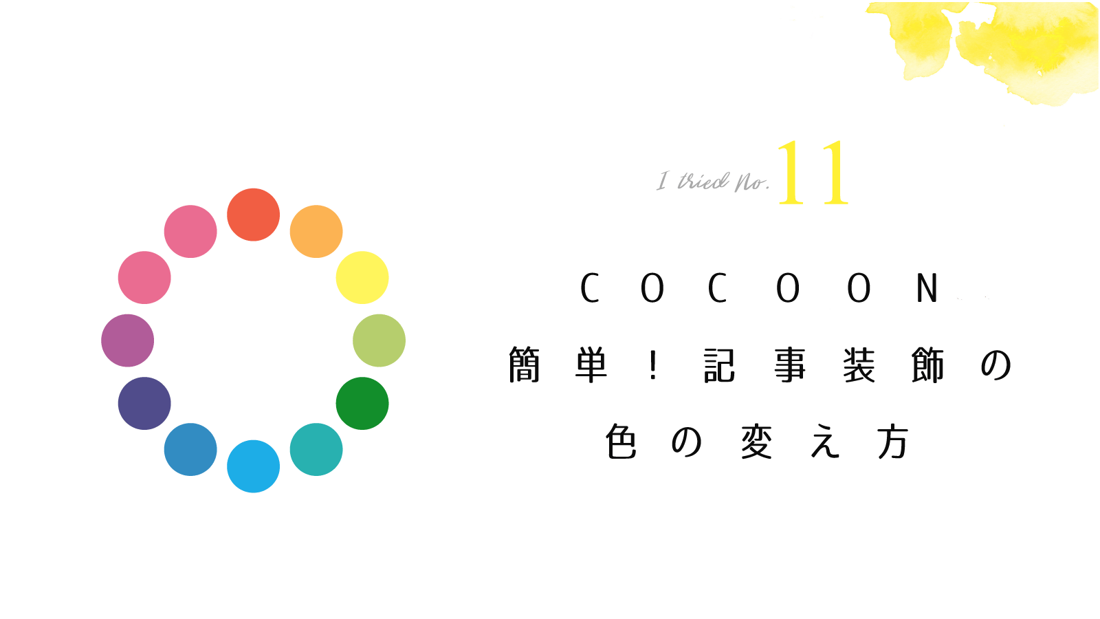 Cocoon カスタマイズ 装飾