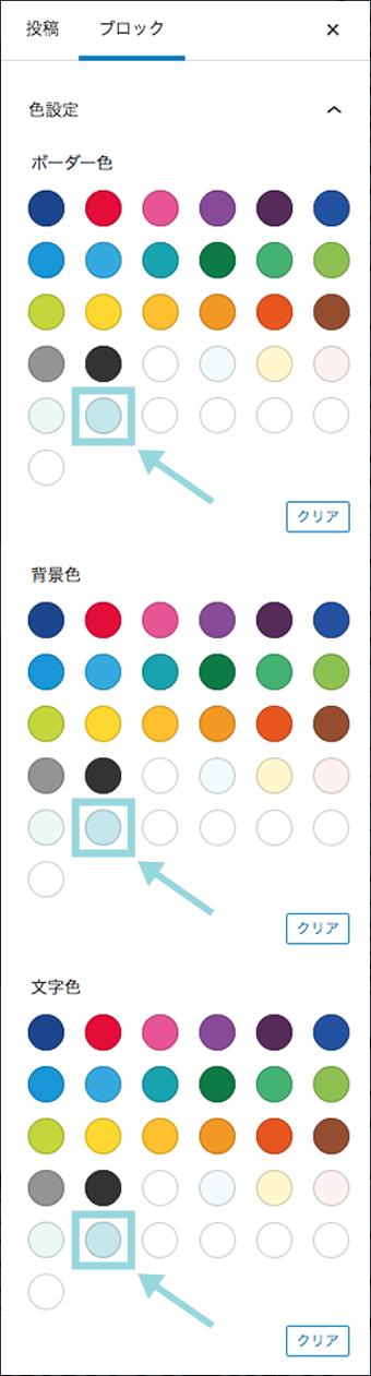 色を追加したカラーパレット