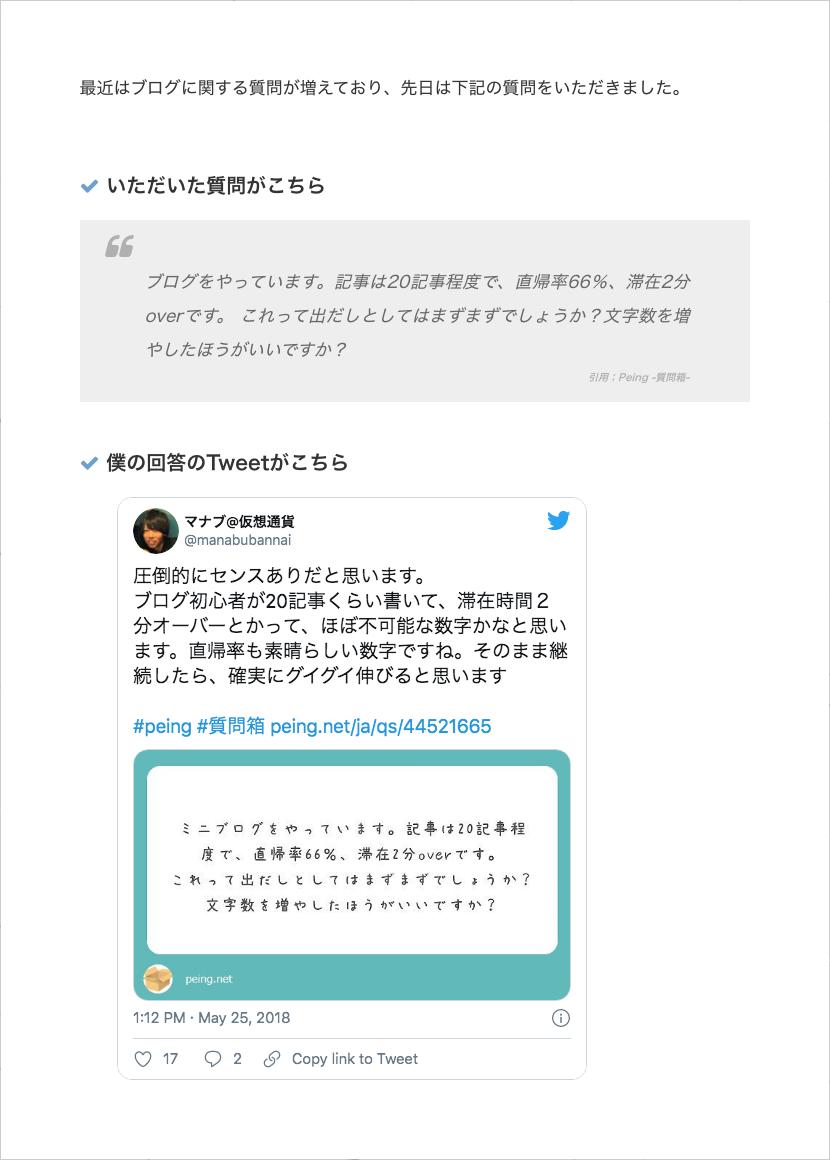 manablogの記事