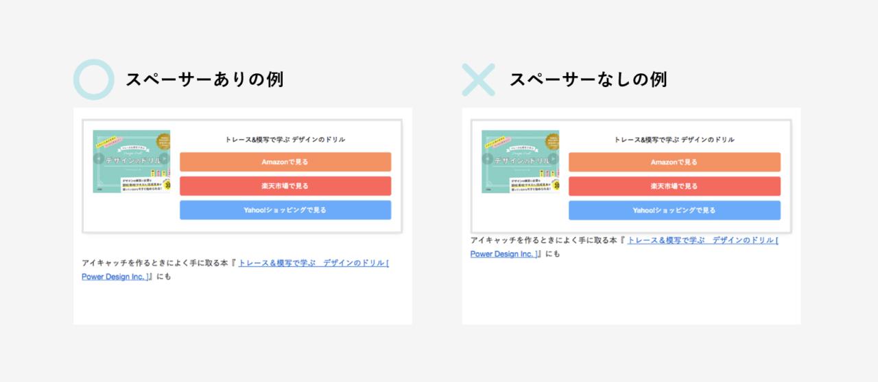 見やすいブログデザイン。スペーサーありの例とスペーサーなしの例