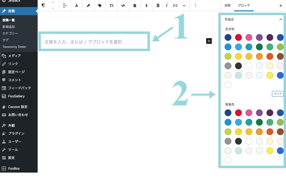 ボックスの作り方3