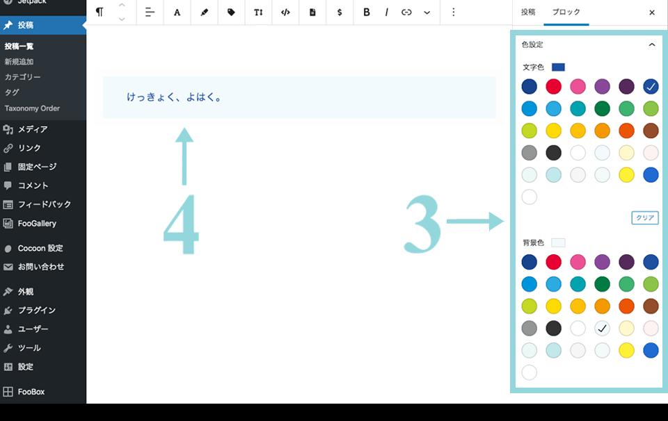 ボックスの作り方4