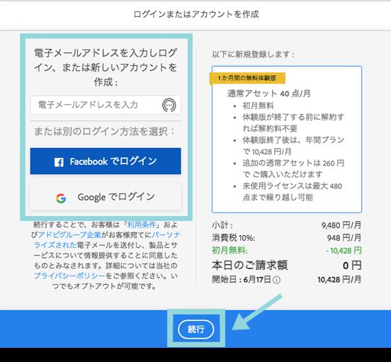 Adobe Stock登録方法03_ログインまたはアカウントを作成画面