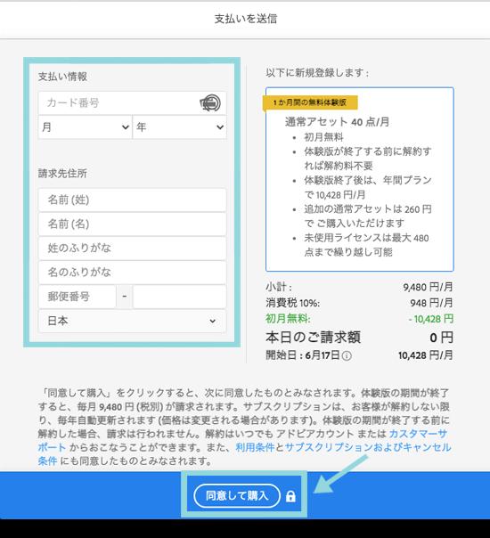 Adobe Stock登録方法_支払いを送信画面