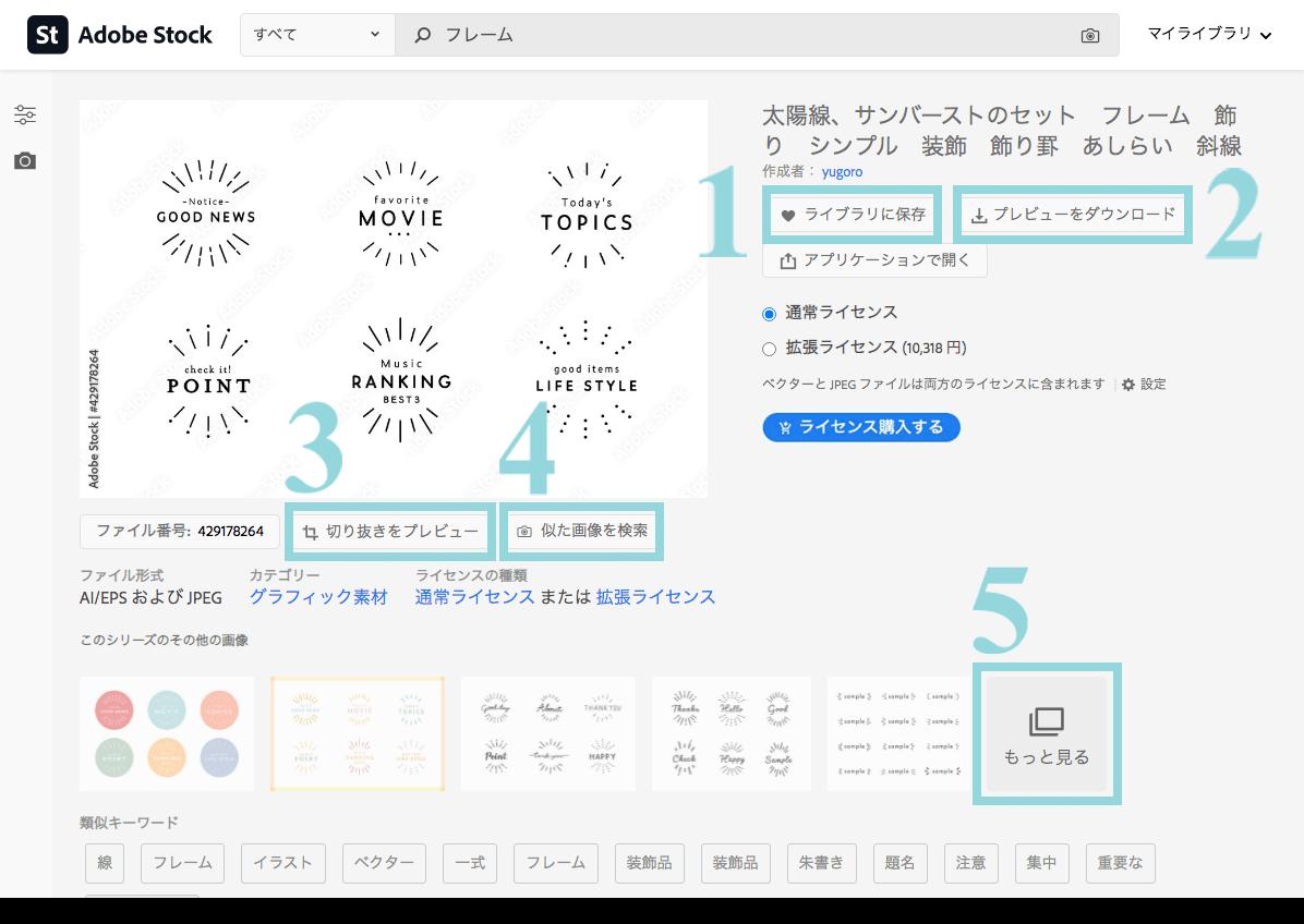 Adobe Stockの便利な使い方の説明画像