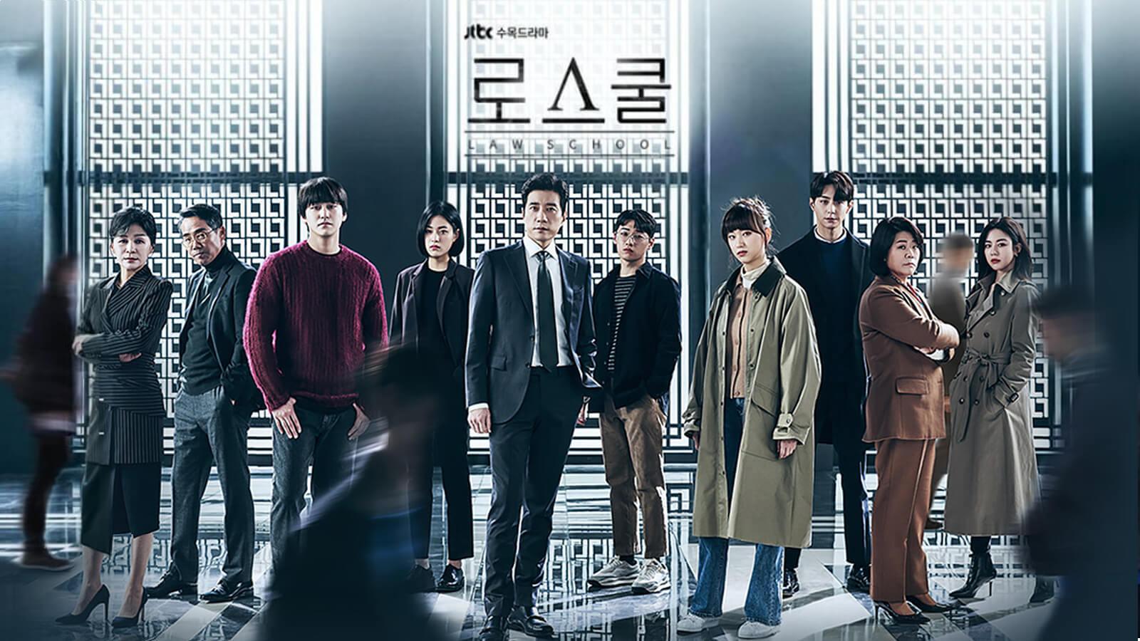 ロースクール 韓国ドラマ 感想