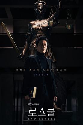 韓国ドラマ「ロースクール」ポスター