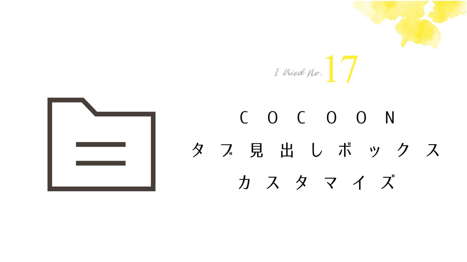 Cocoon カスタマイズ タブ見出しボックス