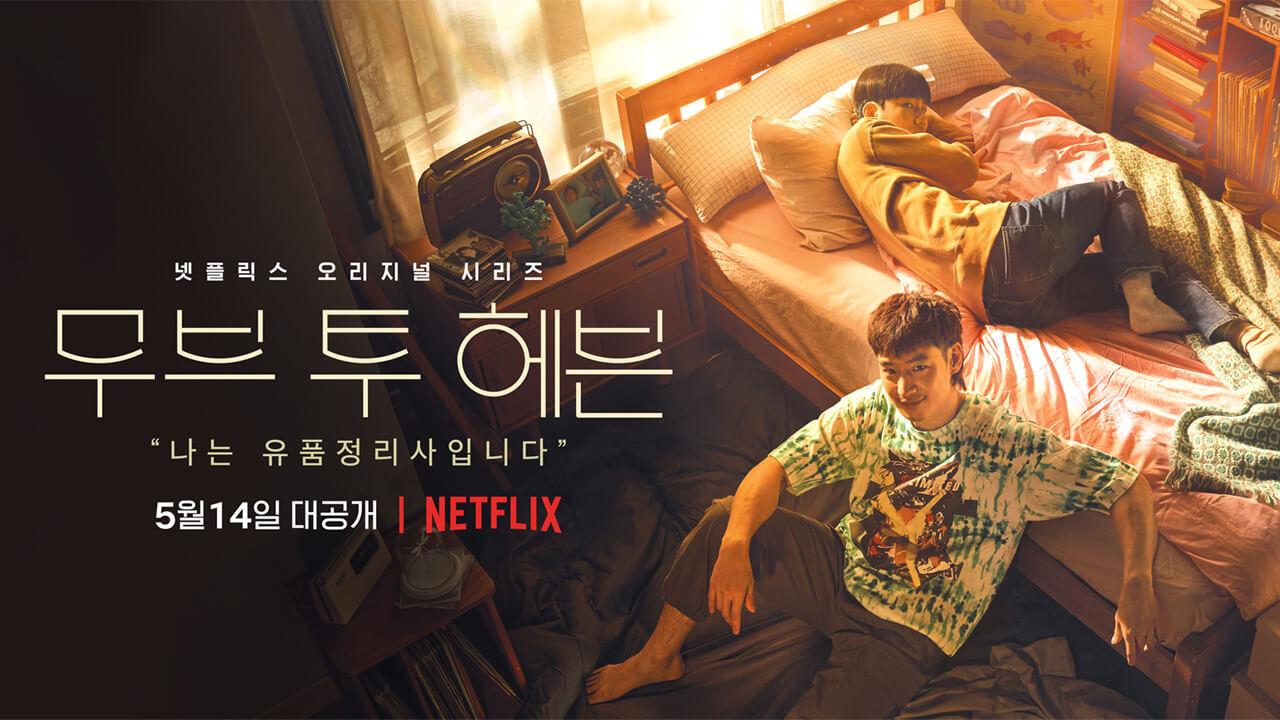 韓国ドラマ『ムーブ・トゥ・ヘブン:私は遺品整理士です』感想