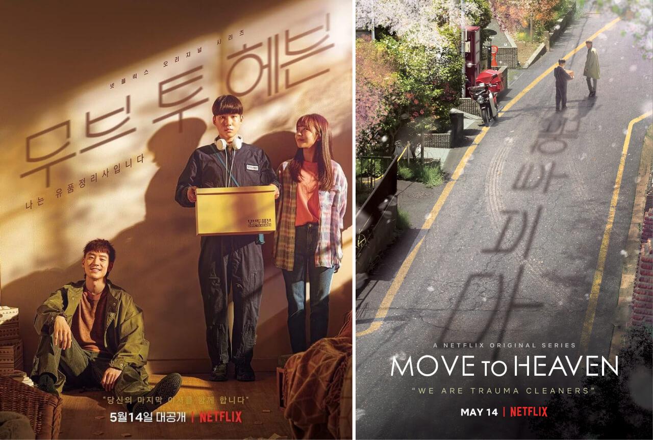 韓国ドラマ『ムーブ・トゥ・ヘブン:私は遺品整理士です』のポスター