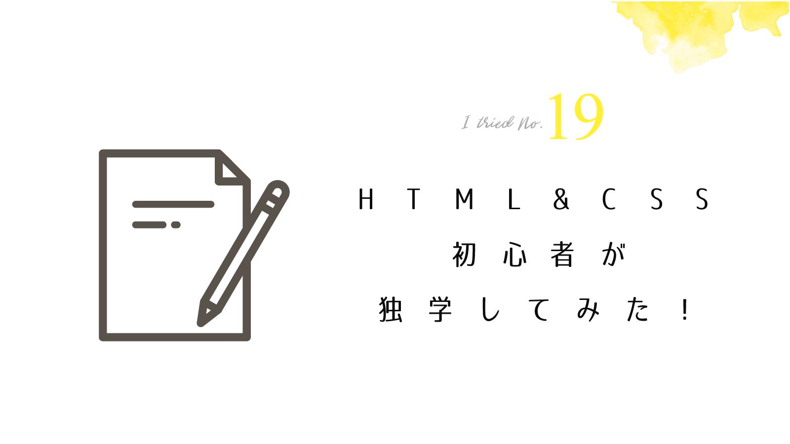 HTML CSS 独学 勉強