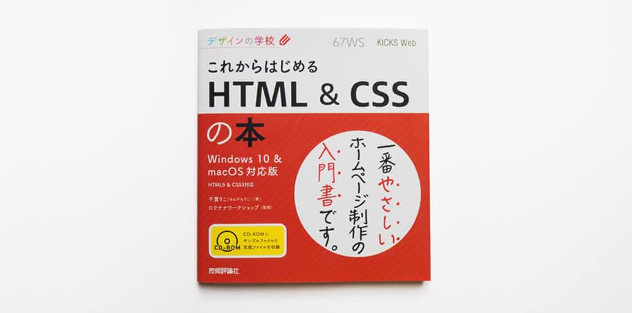 「これからはじめるHTML&CSSの本」の画像